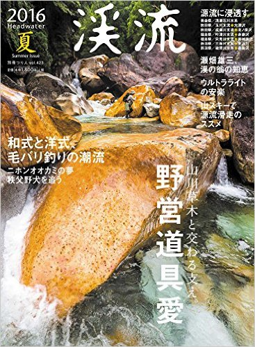 Summer 2016 issue